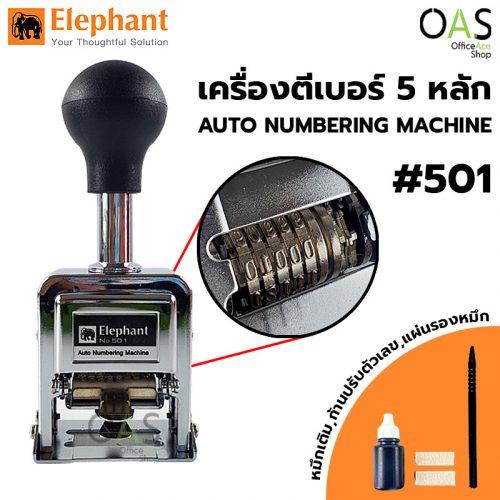 Auto Numbering Machine ELEPHANT เครื่องตีเบอร์ ตราช้าง 5 หลัก #501