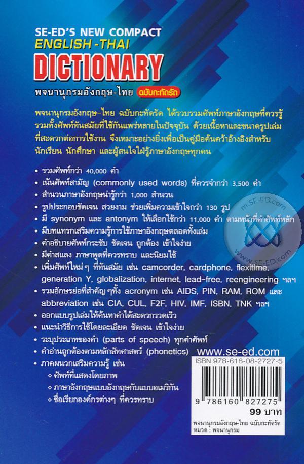 SE-Eds New Compact English-Thai Dictionary