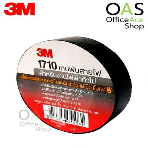3M Vinyl Tape #1710 เทปพันสายไฟ กว้าง 3/4 นิ้ว ยาว 10 เมตร สำหรับงานไฟฟ้าทั่วไป จำนวน 1 ม้วน