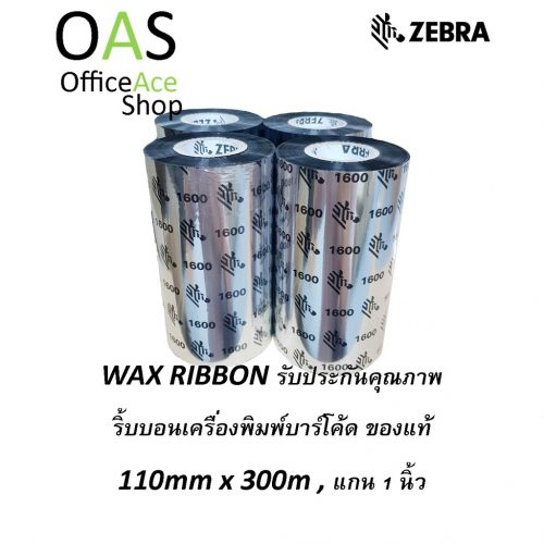 Wax Ribbon Thermal Transfer ZEBRA ริ้บบอนเครื่องพิมพ์บาร์โค้ด ซีบร้า แกน 1 นิ้ว 110mm x 300m