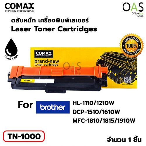 Laser Toner Cartridges COMAX ตลับหมึก เครื่องพิมพ์เลเซอร์ โคแมกซ์ สีดำ #TN-1000