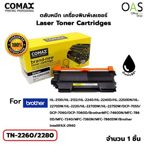 Laser Toner Cartridges COMAX ตลับหมึก เครื่องพิมพ์เลเซอร์ โคแมกซ์ สีดำ #TN-2260/2280