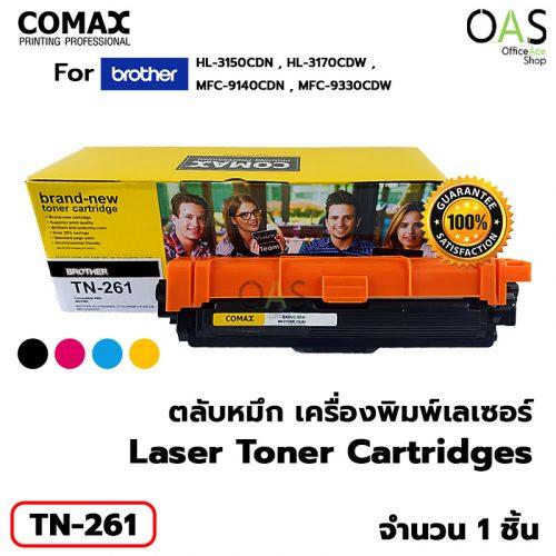 Laser Toner Cartridges COMAX ตลับหมึก เครื่องพิมพ์เลเซอร์ โคแมกซ์ #TN-261