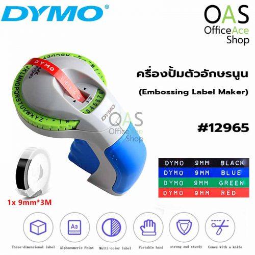 DYMO Embossing Label Maker Omega #12965 เครื่องปั้มตัวอักษรนูน ไดโม โอเมก้า เบอร์ 12965