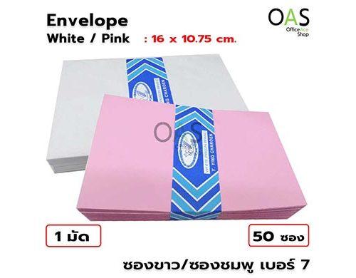 Envelope No 7 pack 50 pc