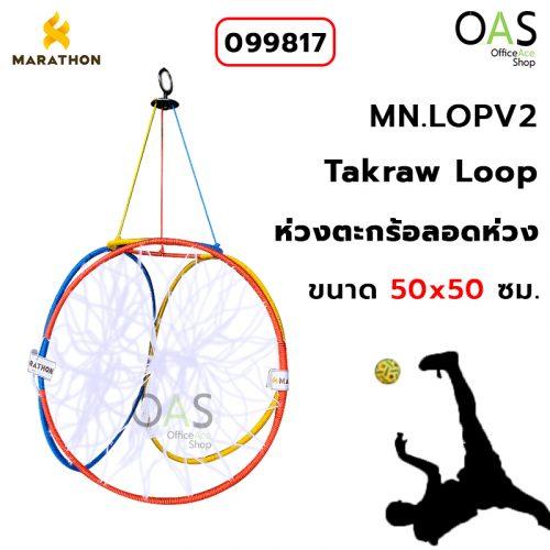 Takraw Loop MARATHON ห่วงตะกร้อ ตะกร้อลอดห่วง มาราธอน MN.LOPV2 #099817