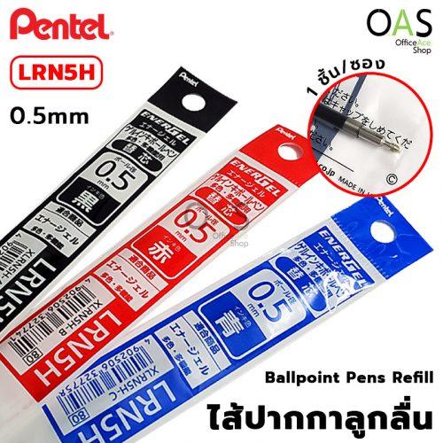 Ballpoint Pens Refill PENTEL ไส้ปากกา ลูกลื่น เพนเทล 0.5mm #LRN5H