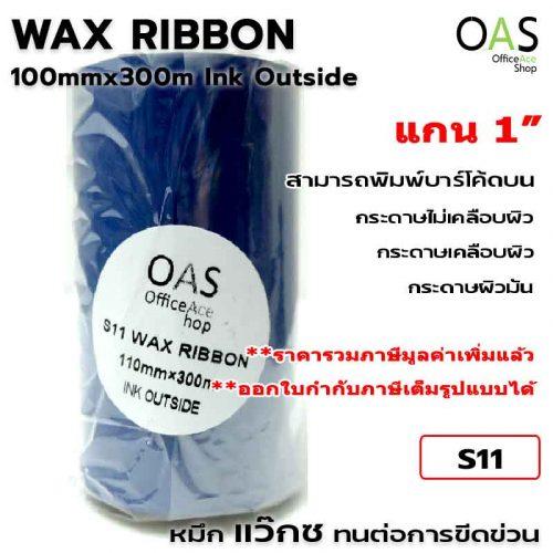Wax Ribbon #S11 110mm. x 300m