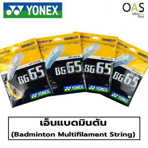 Badminton Multifilament String YONEX เอ็นแบดมินตัน โยเน็กซ์ 0.7mm 10m #BG-65