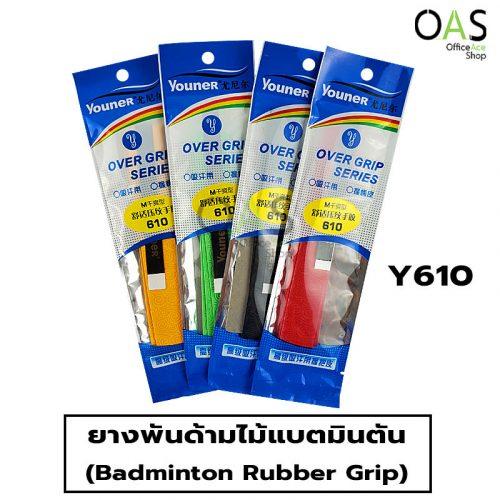 Badminton Rubber Grip YOUNER ยางพันด้ามไม้แบตมินตัน โยวเนอร์ #Y610