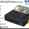 Cash Register เครื่องเก็บเงิน SE-S100