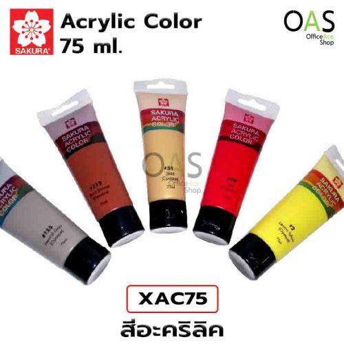 SAKURA Acrylic Color 75 ml 1 pc #XAC75