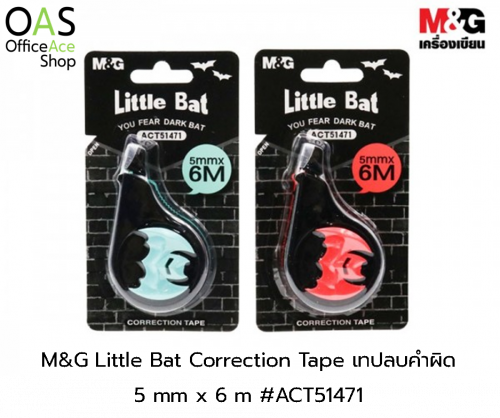 เทปลบคำผิด M&G Little Bat Correction Tape 5 mm x 6 m #ACT51471
