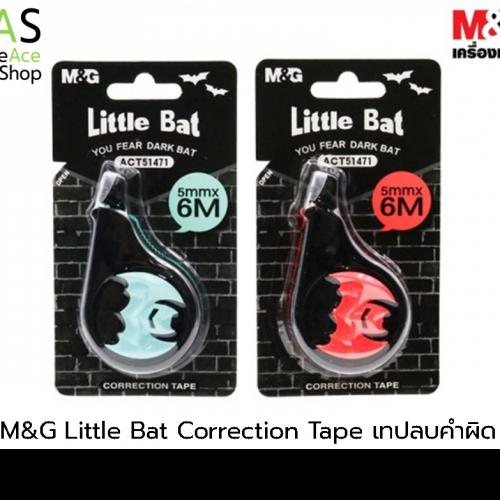 เทปลบคำผิด M&G Little Bat Correction Tape 5 mm x 6 m #ACT51471
