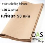 """Kraft Paper กระดาษห่อพัสดุ สีน้ำตาล 120 G (แกรม) 35""""x47"""" (89x119cm) แพ็คละ 50 แผ่น"""