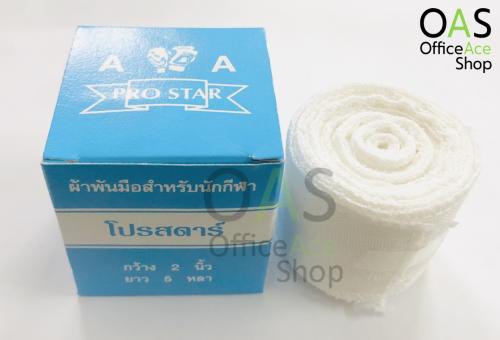 ผ้าพันมือ นักกีฬา นักมวย PROSTAR Cotton Bandage Sport Strap กว้าง 2 นิ้ว ยาว 5 หลา (ผ้าคอตตอน)