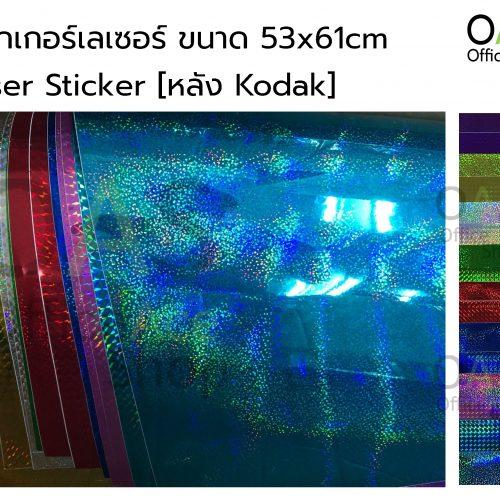 สติ๊กเกอร์เลเซอร์ Laser Sticker ขนาด 53x61cm [หลัง Kodak] แพ็คละ 5 แผ่น