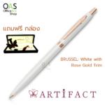 ปากกาลูกลื่น อาทิแฟ็คท์ บรัสเซล ขาวไข่มุก เหน็บโรสโกลด์ ARTIFACT Brussel White with Rose Gold Trim Ballpoint Pen #BP29072