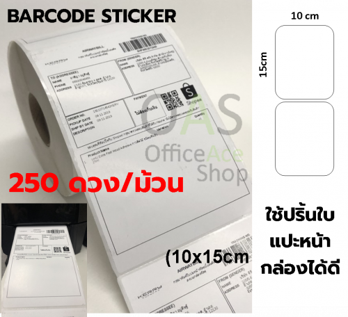 สติ๊กเกอร์บาร์โค้ด 10 x 15 cm Barcode Sticker เหมาะสำหรับปริ้นใบแปะหน้ากล่อง 250 ดวง/ม้วน
