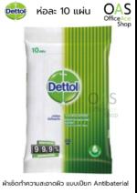 DETTOL Antibacterial Wet Wipe เดทตอล ทิชชูเปียก ผ้าเช็ดทำความสะอาดผิว แบบเปียก แอนตีแบคทีเรีย 1 ห่อ