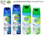 สเปรย์ฆ่าเชื้อโรคสำหรับพื้นผิว ห้องครัว ห้องน้ำ ภายในบ้าน เดทตอล DETTOL Multi-Surface Disinfectant Spray