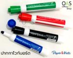 ปากกาไวท์บอร์ด เปเปอร์เมท PAPERMATE Whiteboard Marker