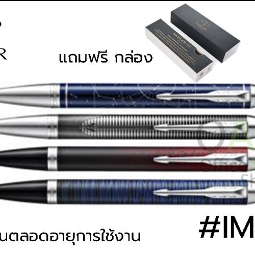 ปากกาปาร์คเกอร์ รุ่น เอสอี PARKER SE Ballpoint Pen หมึกสีน้ำเงิน