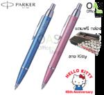 ปาร์คเกอร์ เฮลโลคิตตี้ PARKER Hello Kitty IM Ballpoint Pen