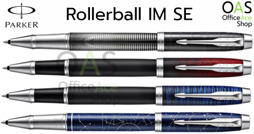 ปากกาปาร์คเกอร์โรลเลอร์บอล รุ่น ไอเอ็ม เอสอี PARKER IM SE Rollerball Pen หมึกสีดำ (รับประกันตลอดอายุการใช้งาน)