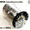 ริบบอนพิมพ์บาร์โค้ด Ribbon Wax 90mm x 300m Ink Out จำนวน 1 ม้วน