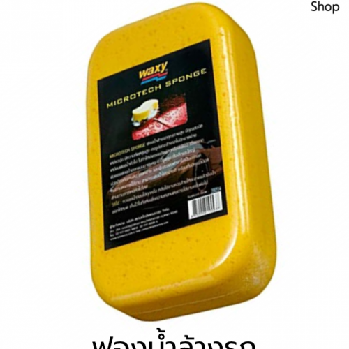 ฟองน้ำล้างรถ แว็กซี่ WAXY Microtech Sponge คุณภาพสูง 50x106x185 mm