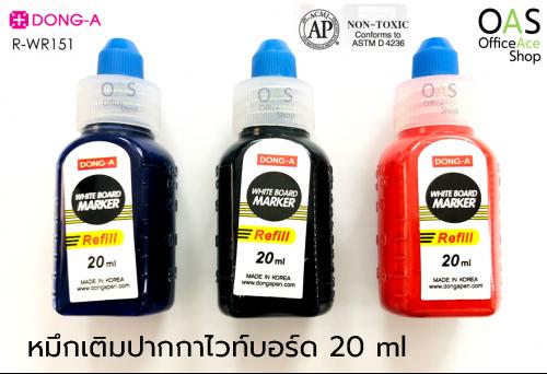 หมึกเติมปากกาไวท์บอร์ด รีฟิล ดองเอ DONG-A Whiteboard Marker Refill 20ml #R-WR151