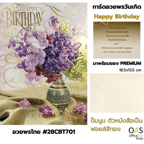 การ์ดอวยพรวันเกิด ลายไทย Cordial Happy Birthday Card