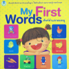 ศัพท์คำแรกของหนู หนังสือภาพคำศัพท์ ภาษาอังกฤษ My First Words Vocabulary Books for small kids
