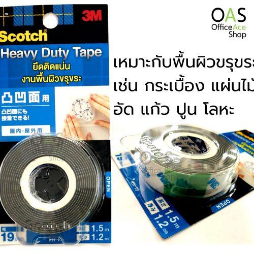 เทปกาวสองหน้า ยึดติดแน่น งานพื้นผิวไม่เรียบ SCOTCH Heavy Duty Tape หนา 1.2 mm หน่้ากว้าง 19 mm 1.5 m #KH-19