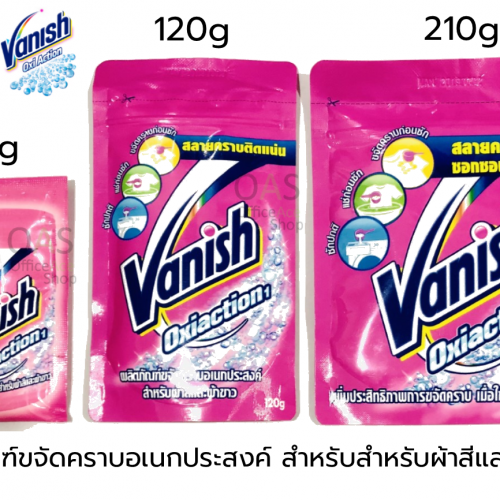 VANISH Oxiaction ผลิตภัณฑ์ขจัดคราบอเนกประสงค์ สำหรับผ้าสีและผ้าขาว ผงซักฟอก แวนิช อ๊อคซี่แอคชั่น