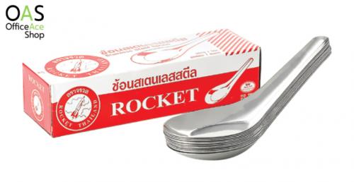 ROCKET Stainless Steel Spoon ช้อนจีน สเตนเลส สั้น ตราจรวด : แพ็คละ 12 คัน