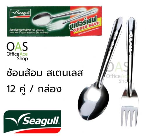 ช้อนส้อม สเตนเลส สตีล ซีกัล SEAGULL Stainless Steel Table Fork and Spoon กล่องละ 12 คู่ (#100 301-0-12)