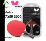 ไม้ปิงปอง บัตเตอร์ฟลาย BUTTERFLY Table Tennis Racquet #STAYER 3000 (แถมฟรี ลูกปิงปอง 2 ลูก)