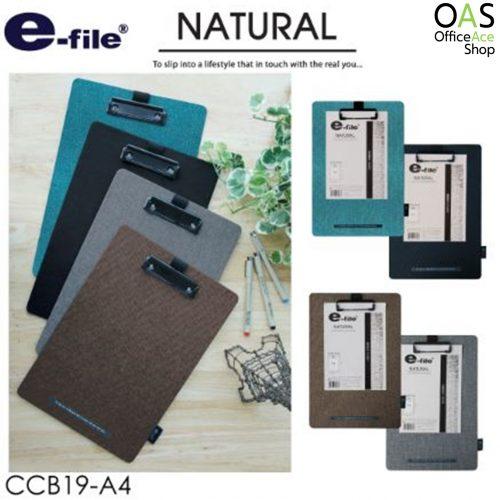 คลิปบอร์ด รองเขียน หุ้มผิวผ้าเรียบหรู เนเชอรัล อี-ไฟล์ E-FILE Clipboard Natural CCB19-A4