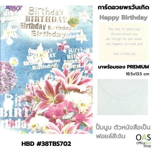 การ์ดอวยพรวันเกิด ปั้มนูน ตัวหนังสือฟอยล์ CORDIAL DELIGHT Happy Birthday Card (มาพร้อมซองอย่างดี)