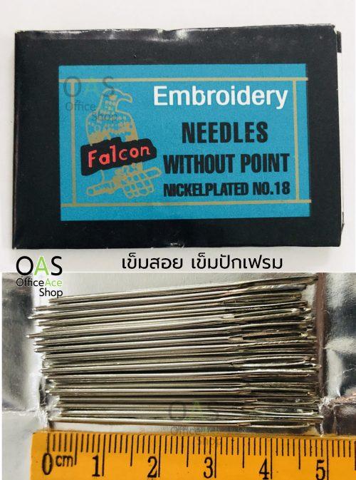 เข็มสอย เข็มปักเฟรม FALCON Embroidery Needles เบอร์ 18 ห่อละ 25 เล่ม