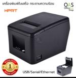 เครื่องพิมพ์ใบเสร็จ กระดาษความร้อน HPRT Thermal Receipt Printer (USB/Serial/Ethernet) (รับประกันศูนย์ 1 ปี) #POS80FE