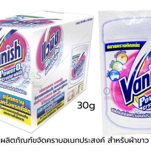 VANISH Power O2 ผลิตภัณฑ์ขจัดคราบอเนกประสงค์ สำหรับผ้าขาว ผงซักฟอก แวนิช พาวเวอร์ โอทู ขนาด 30g แพ็คละ 12 ซอง