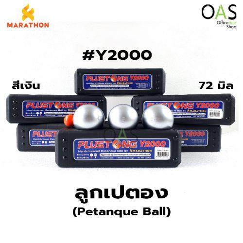 ลูกเปตอง มาราธอน สีเงิน 72 มิล MARATHON Petanque Ball #Y2000