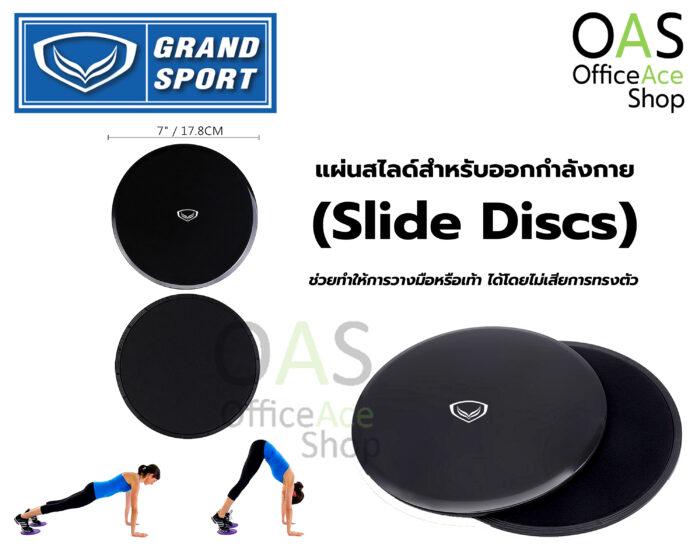 แผ่นสไลด์ออกกำลังกาย ฟิตเนส GRAND SPORT Slide Discs Fitness #377070