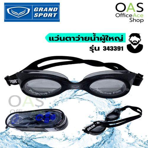 Swimming Goggles For Adults GRAND SPORT แว่นตาว่ายน้ำสำหรับผู้ใหญ่ #343391 สีดำ