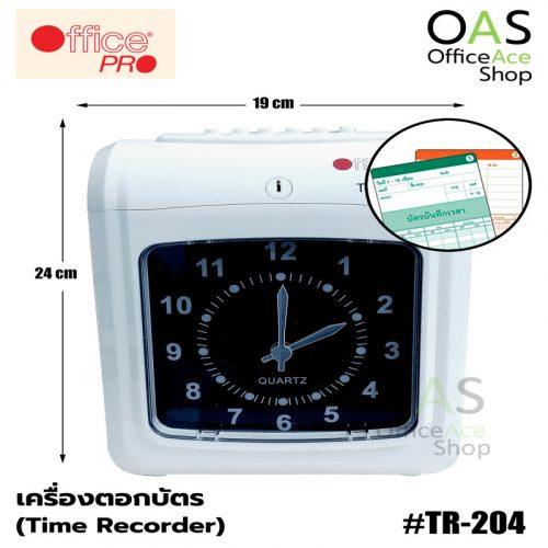 Time Recorder OFFICE PRO เครื่องตอกบัตร ออฟฟิศโปร #TR-204(แถมแผงเสียบบัตร 1 ชิ้นและบัตรตอกเวลา 2 แพ็ค)