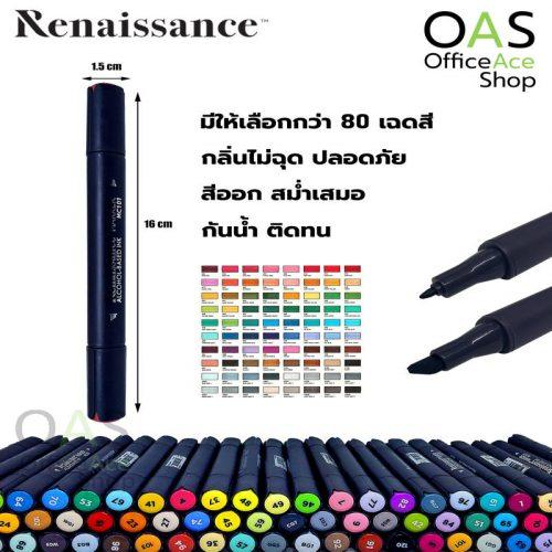 Marker Alcohol-Based Ink RENAISSANCE มาร์กเกอร์สี 2 หัว เรนาซองซ์ 80 เฉดสี #MC101
