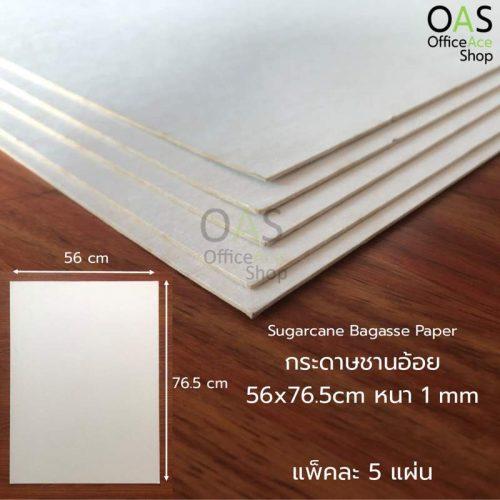 Sugarcane Bagasse Paper 56x76.5cm